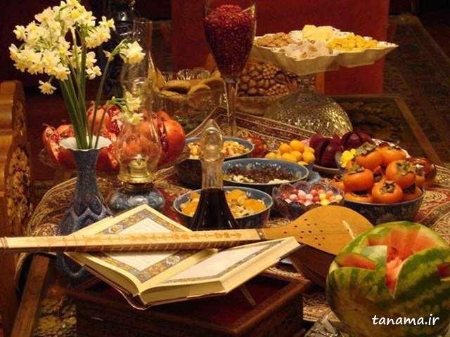 میز یلدا