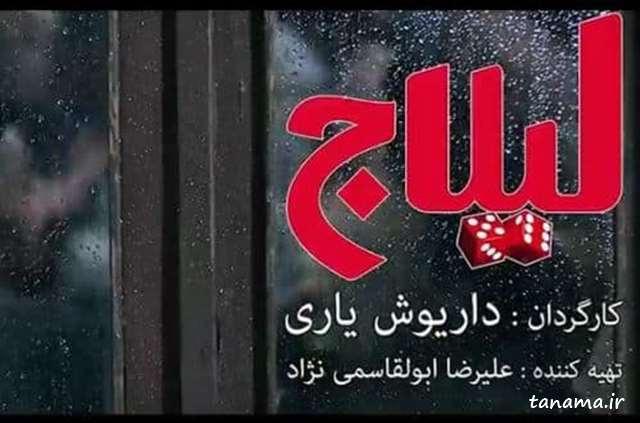 اکران سینمایی لیلاج