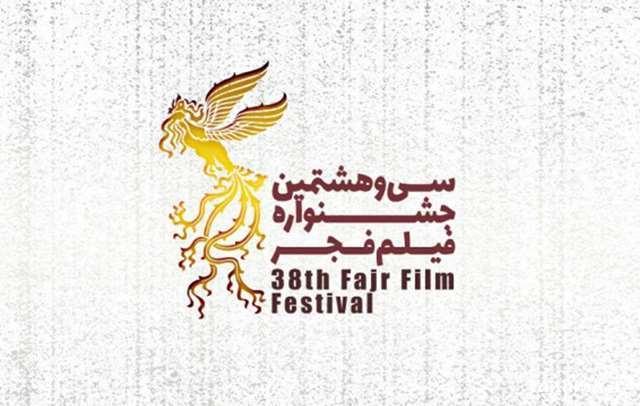 جشنواره فجر 38