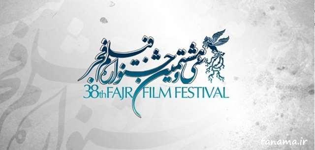 جشنواره فیلم فجر 38