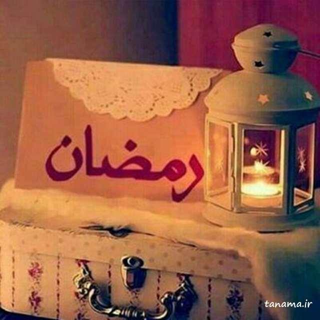 متن ماه رمضان