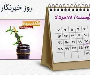 متن تبریک روز خبرنگار