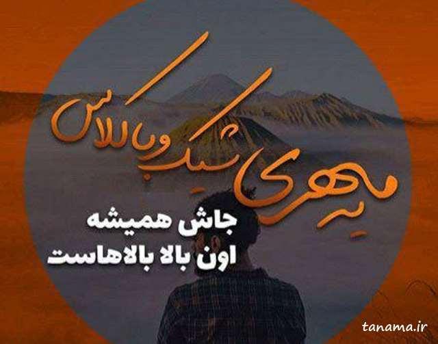 عکس پروفایل مهر