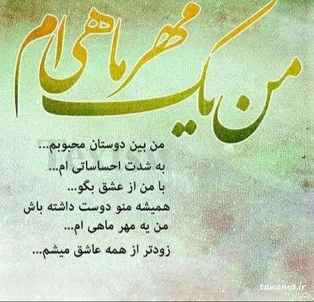 عکس پروفایل مهر ماهی خاص
