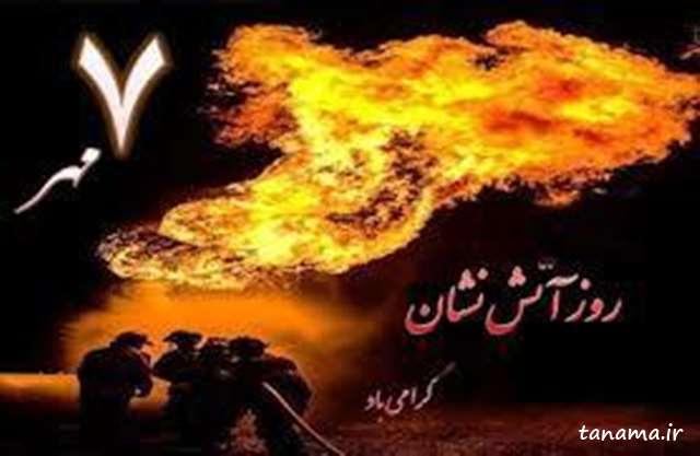 عکس نوشته روز آتش نشانی