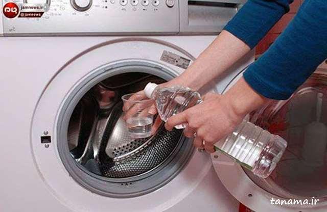 جرم ماشین لباسشویی