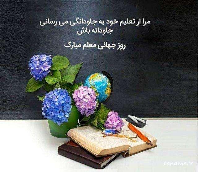 عکس تبریک روز معلم جهانی