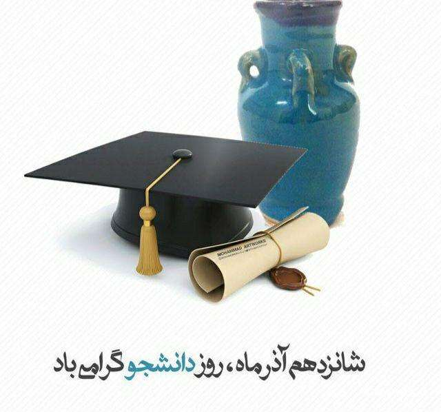 عکس نوشته خاص روز دانشجو