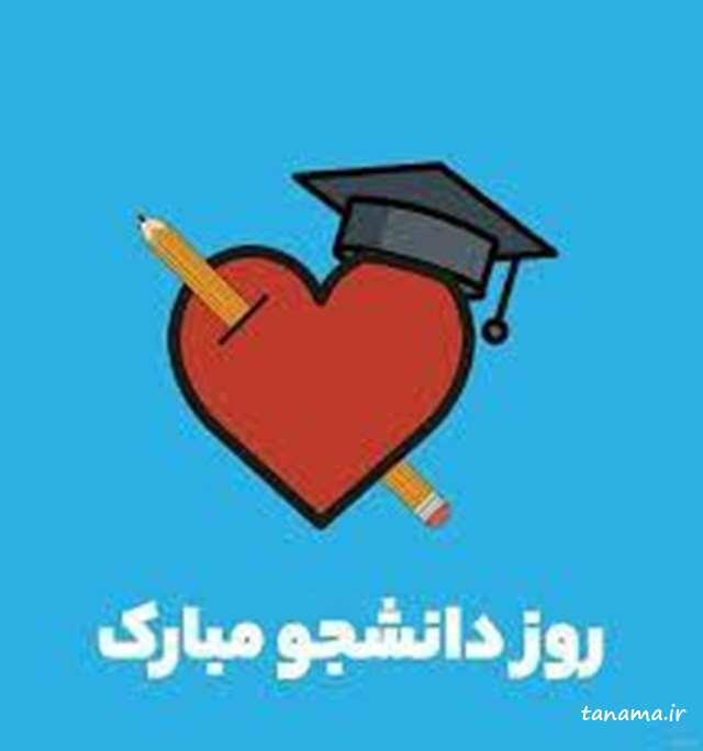 عکس نوشته روز دانشجو