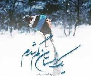 عکس نوشته زمستانی
