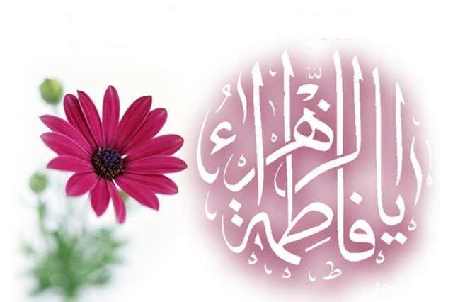 متن تبریک ولادت حضرت زهرا