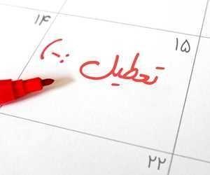 تعطیلات رسمی سال 1400