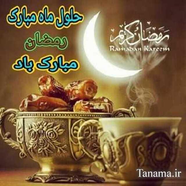 عکس ماه رمضان برای تبریک