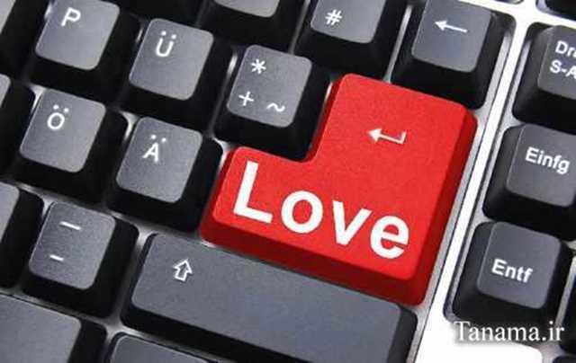 عشق اینترنتی