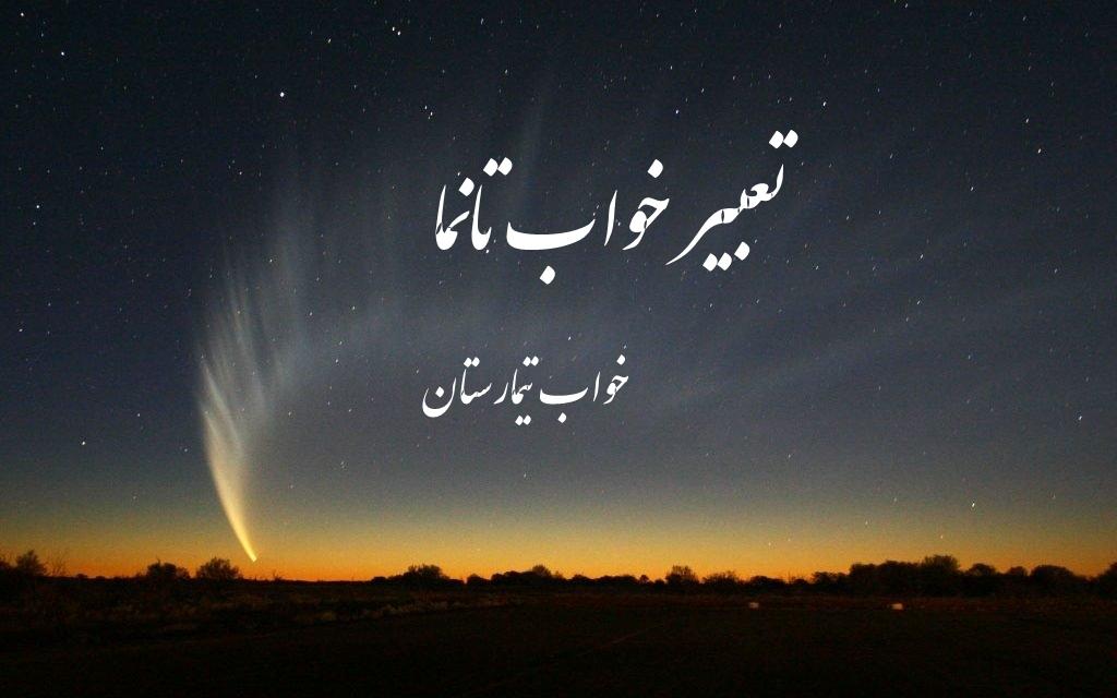 خواب تیمارستان