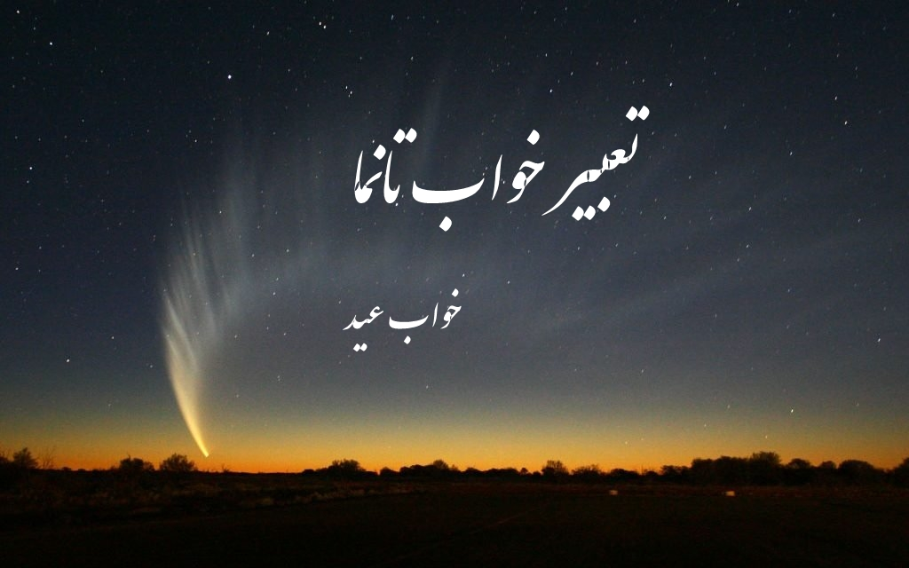 خواب عید