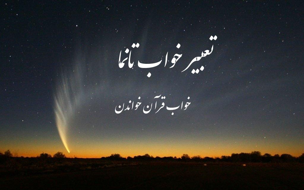 خواب قرآن خواندن